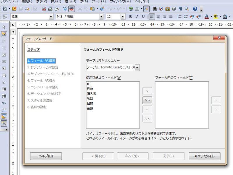 とまとじゅーすのブログ-OpenOffice-Baseの基本的使い方-20