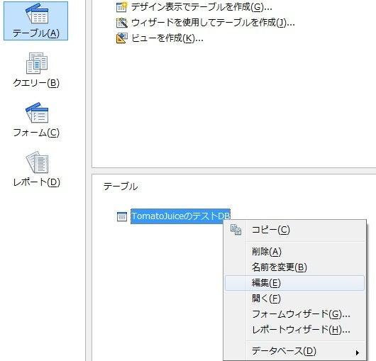 とまとじゅーすのブログ-OpenOffice-Baseの基本的使い方-29