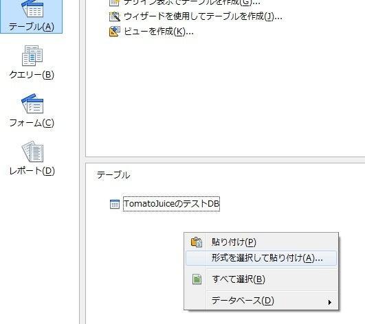 とまとじゅーすのブログ-OpenOffice-Baseの基本的使い方-16