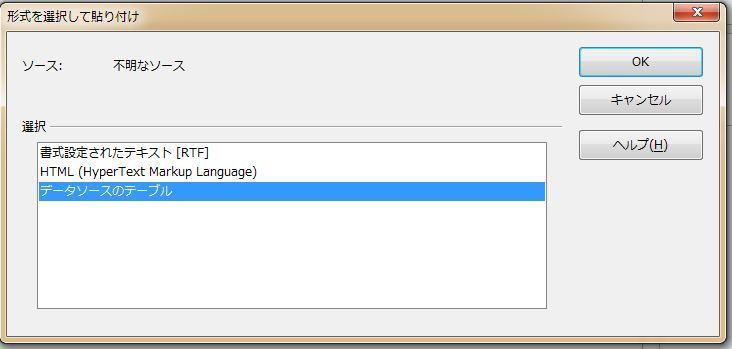とまとじゅーすのブログ-OpenOffice-Baseの基本的使い方-17