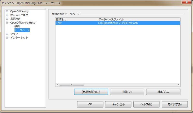 とまとじゅーすのブログ-OpenOffice-Baseの基本的使い方-58