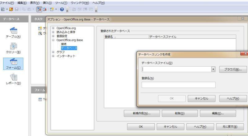 とまとじゅーすのブログ-OpenOffice-Baseの基本的使い方-57