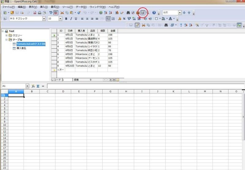 とまとじゅーすのブログ-OpenOffice-Baseの基本的使い方-59