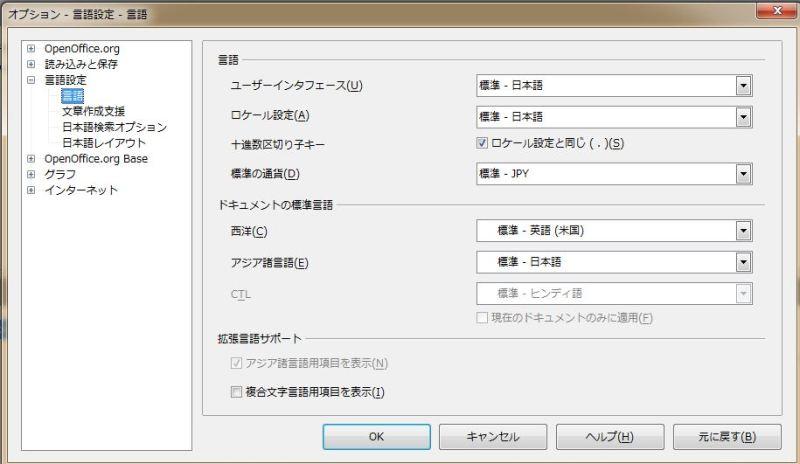とまとじゅーすのブログ-OpenOffice-Baseの基本的使い方-60