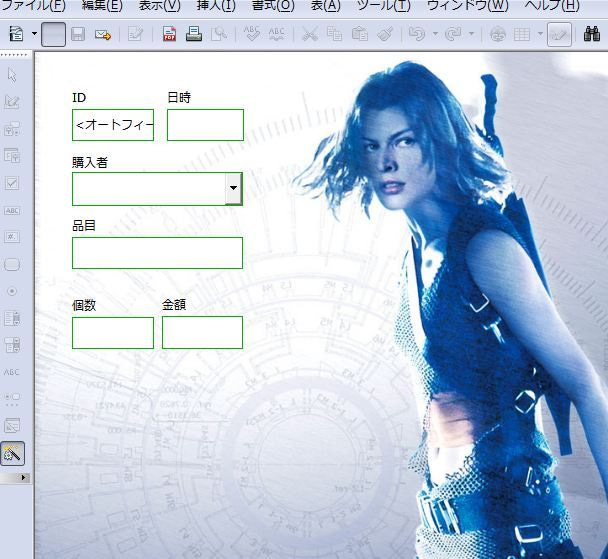 とまとじゅーすのブログ-OpenOffice-Baseの基本的使い方-53