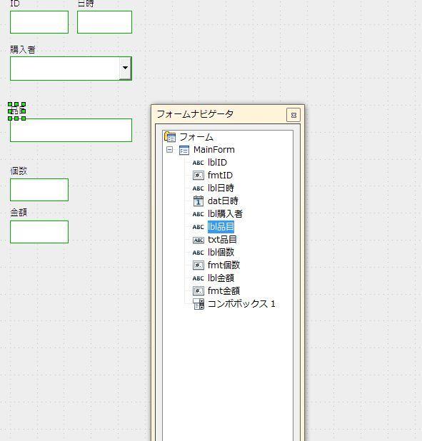 とまとじゅーすのブログ-OpenOffice-Baseの基本的使い方-47