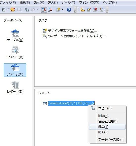 とまとじゅーすのブログ-OpenOffice-Baseの基本的使い方-36