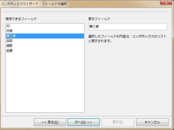 とまとじゅーすのブログ-OpenOffice-Baseの基本的使い方-42