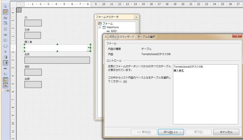とまとじゅーすのブログ-OpenOffice-Baseの基本的使い方-41