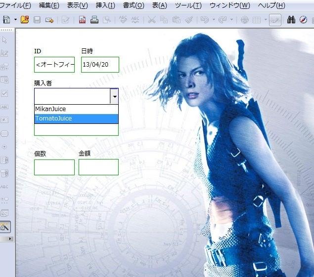 とまとじゅーすのブログ-OpenOffice-Baseの基本的使い方-54