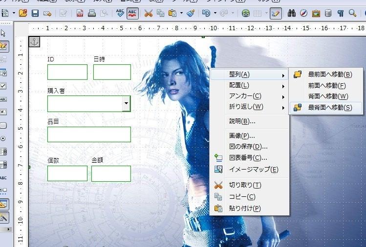 とまとじゅーすのブログ-OpenOffice-Baseの基本的使い方-51