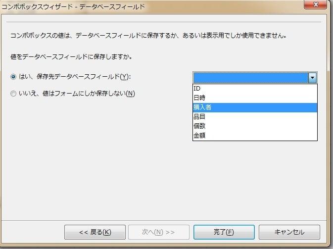 とまとじゅーすのブログ-OpenOffice-Baseの基本的使い方-43