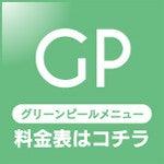Esthe & Relaxation uisce-グリーンピール料金表