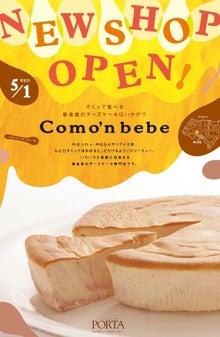 Como'n bebe KAMAKURA 店主のブログ-attachment00.jpg