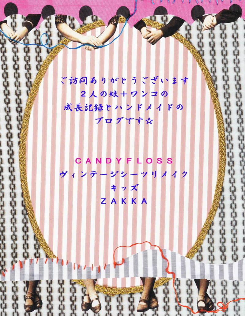 ☆CANDYFLOSSのハンドメイドゴーゴー☆