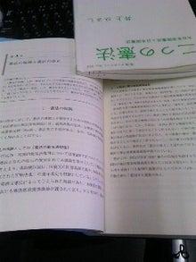 日本国憲法第9条第96条改正とラブ&ピース | 羊男のぐうたら日和 ...