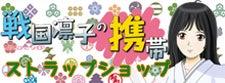 戦国武将グッズ通販サイトのブログ~携帯ストラップ販売中!~-戦国凛子バナー
