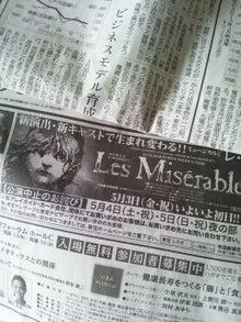 ■RED AND BLACK■レ・ミゼラブル2013日記-公演中止