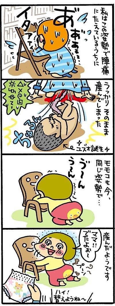 出産(?) | ママまっしぐら!