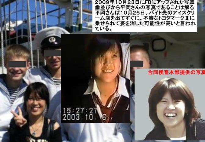 女子 事件 島根 大学生