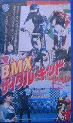 BMXサイクルキッド
