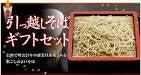$SUEHIROのブログ-蕎麦