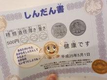 遥香の近況日記-硬貨の診断書