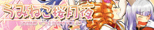 $桜-sakura-舞