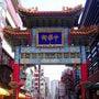 横浜中華街、今年の流…