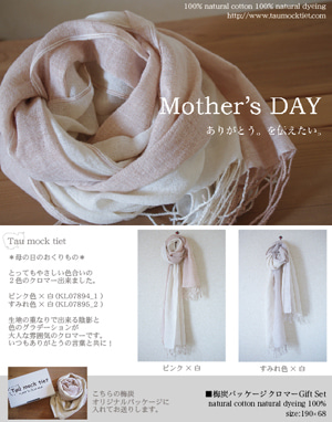 *カンボジアの綿クロマーと赤ちゃん帽子のお店*-母の日のプレゼント クロマーTau mock tiet