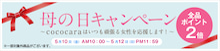 ココカラブログ~キャラアロマテラピースクール在校生・卒業生専用~-母の日キャンペーン