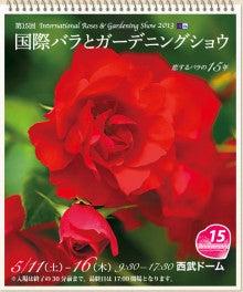 $マエダユウコの薔薇水生活-バラとガーデニングショウ