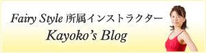 Fairyインストラクターkayokoのブログ