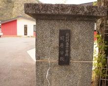 旧園原分校跡地