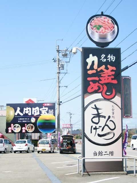 九谷満月スタッフのブログ-kamameshi-kanban