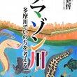 産経児童出版文化賞「…
