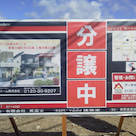 尼崎 武庫元町 新築 SPITI 分譲中の記事より