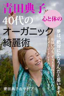 $青田典子オフィシャルブログ「Aota Style」Powered by Ameba
