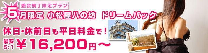コンパニオン、ピンクコンパニオンの艶会横丁ブログ