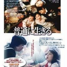 5/18 映画「普通…