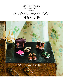 茂吏阿工房 - MorioKoubou -の革製品製作日記