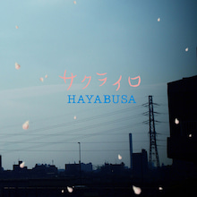 HAYABUSA official BLOG-sakurairo