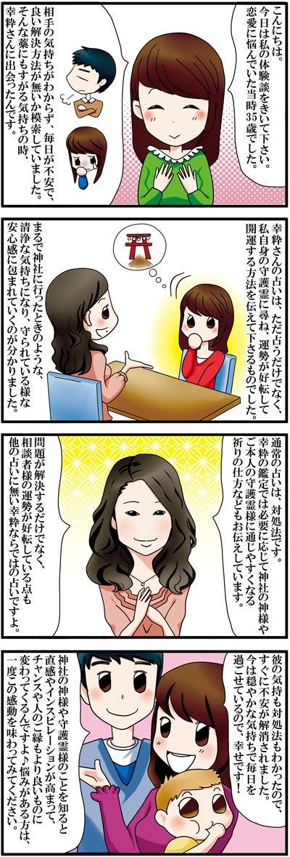 幸粋事務所 紹介マンガ