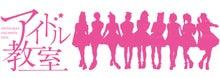 $アイドル教室-公式発表お知らせブログ-
