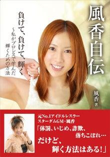 $風香のオフィシャルブログ Powered by Ameba-fuka_jiden_01.jpg