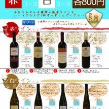 第22回ワインコース…