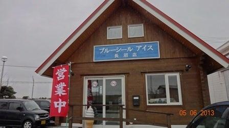 ブルーシールアイス 長沼店 IN北海道/長沼町|よいちょっのブログ