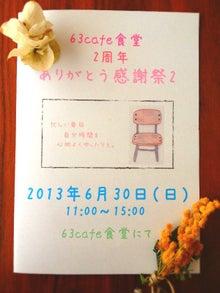 **63cafe食堂のそのひ***-image0067.jpg
