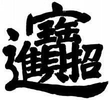 面白い漢字 | 台湾観光のブログ