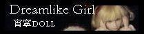 うさぎ建設-Dreamlike Girl